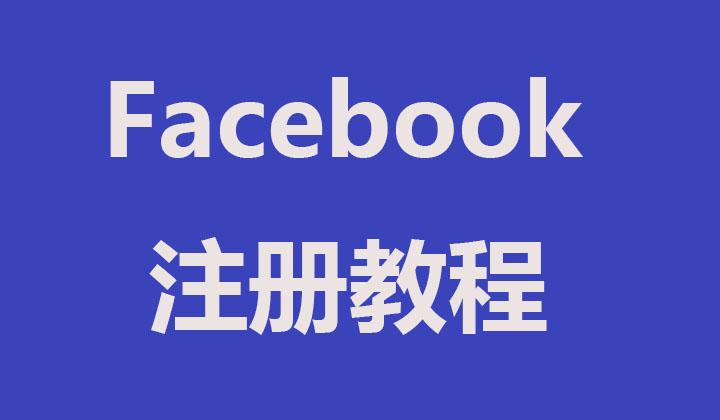 Facebook账号注册与登录详细方法分享2021