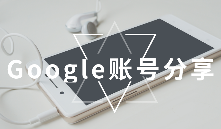 免费Google账号分享2021有效的谷歌账号密码[长期有
