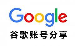 免费谷歌账号密码分享2020最新【每周更新】