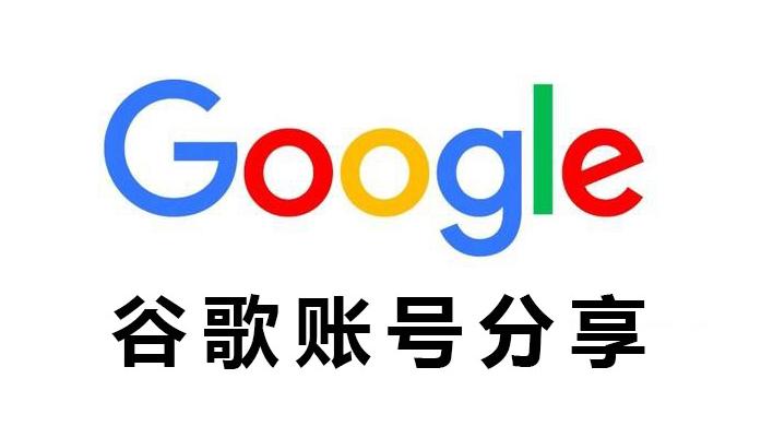 谷歌账号密码大全分享2020免费谷歌ID账号[附注册