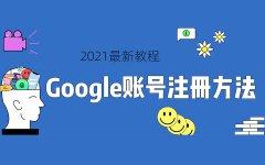 Google账号注册方法,2021最新谷歌账号申请经验